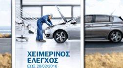 Δωρεάν χειμερινός έλεγχος 20 σημείων έως τις 28 Φεβρουαρίου από την Peugeot