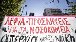 Νεκρώνουν αύριο τα νοσοκομεία, 24ωρη απεργία των γιατρών