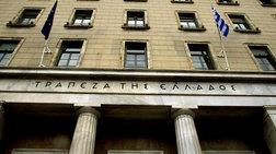 Ξεκινούν σήμερα οι Καταθέσεις Πολιτισμού στην Τράπεζα της Ελλάδος