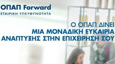 opap-forward-sunexizei-dunamika-stirizontas-mikromesaies-epixeiriseis