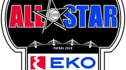 ΕΚΟ All Star Game 2018: Ενας θεσμός… ξαναγεννιέται