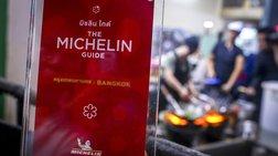 Η βίβλος της γαστρονομίας αποκαλύπτει τα αστέρια Michelin για το 2018