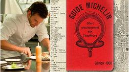 Michelin: Η εταιρεία ελαστικών που έγινε η μέγιστη γαστρονομική διάκριση