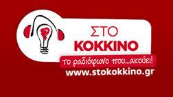 """Άλλες τέσσερις απολύσεις στο ραδιόφωνο ιδιοκτησίας ΣΥΡΙΖΑ """"Στο Κόκκινο"""""""
