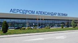 Μετονομάζουν επισήμως το αεροδρόμιο των Σκοπίων και τον αυτοκινητόδρομο
