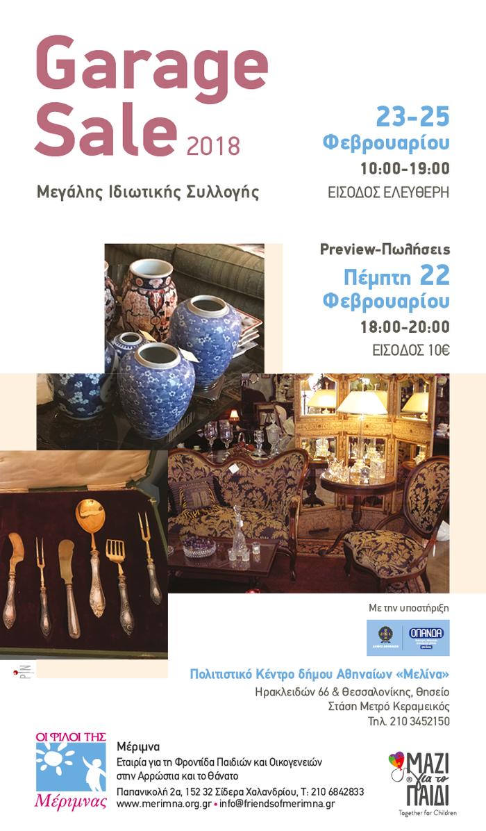 Το Μεγάλο Garage Sale της «Μέριμνας» στη Θεσσαλονίκη (23-25/2)