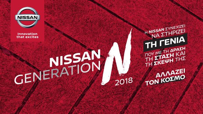 Η Nissan συνεχίζει να στηρίζει τη νέα γενιά με το GENERATION N