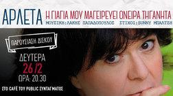 Ο τελευταίος δίσκος της Αρλέτας αποκαλύπτεται στα Public
