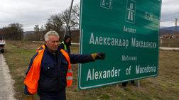 ksilwnoun-tis-pinakides-apo-ton-autokinitodromo-megas-aleksandros
