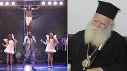 minusi-mitropoliti-kata-tis-parastasis-jesus-christ-superstar
