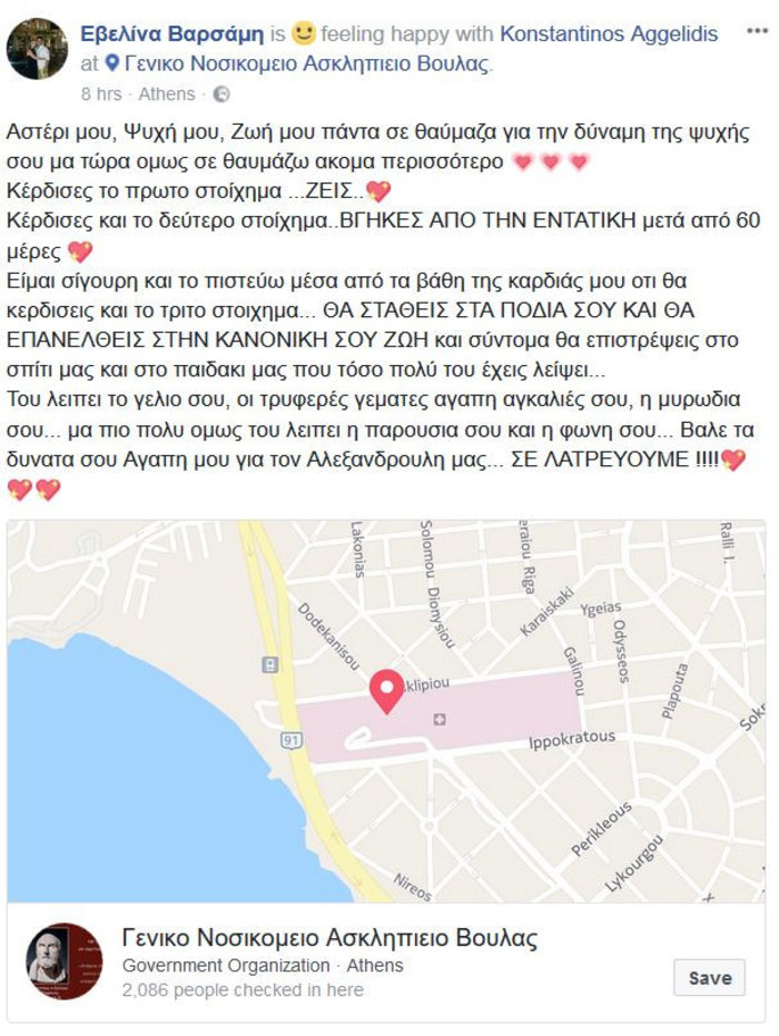 Βγήκε από την Εντατική ο Αγγελίδης - Συγκλονίζει η γυναίκα του