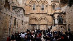 Έκλεισε ο Ναός της Αναστάσεως σε διαμαρτυρία για τα ισραηλινά σχέδια