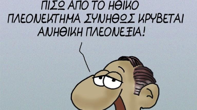 kaustikos-arkas-peri-anithikis-pleoneksias