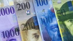 Υπέρ των τραπεζών κρίνει το Εφετείο για τα δάνεια σε ελβετικό φράγκο