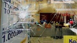 Η Φράξια Αναρχικών ανέλαβε επιθέσεις σε τράπεζες