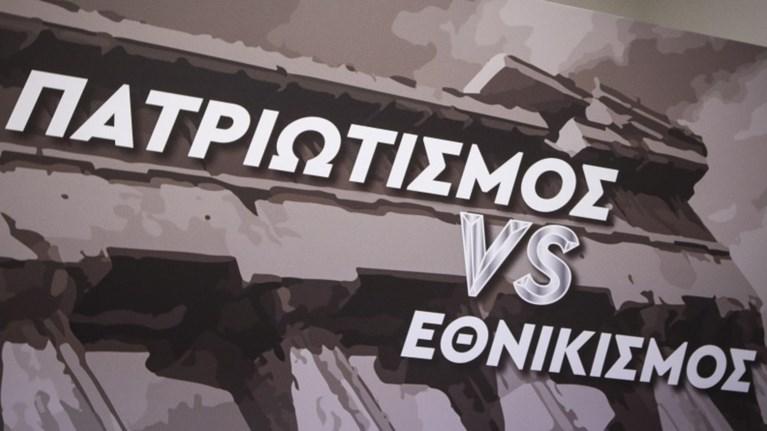 proratati-pisteuoun-oi-ellines-gia-ton-patriwtismo-kai-ton-ethnikismo