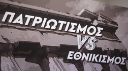 Prorata:Τι πιστεύουν οι Έλληνες για τον πατριωτισμό και τον εθνικισμό