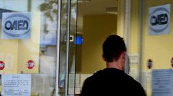 Δυνατότητα εγγραφής στο μητρώο του ΟΑΕΔ ανέργων, χωρίς μόνιμη κατοικία
