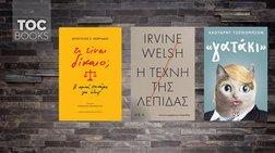 Τρία βιβλία για το δίκαιο, την εκδίκηση και την τρέλα της εξουσίας