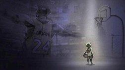 Το μπάσκετ και ο Κόμπι Μπράιαντ υποψήφιοι για όσκαρ