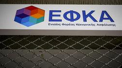 ΕΦΚΑ: Πώς θα επιστραφούν οι αχρεωστήτως καταβληθείσες εισφορές