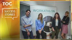 Workathlon: To μεγάλο επιχειρηματικό success story μιας 27χρονης