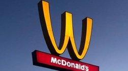 Αναποδογύρισαν το Μ τα Mc Donalds - W για τη γυναίκα