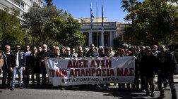Απλήρωτοι εργαζόμενοι του MEGA με πανό μπροστά στο Μέγαρο Μαξίμου