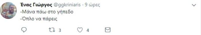 """Μάνα πάω γήπεδο: """"Τα σπάει"""" το Twitter με όσα έγιναν στην Τούμπα - εικόνα 5"""