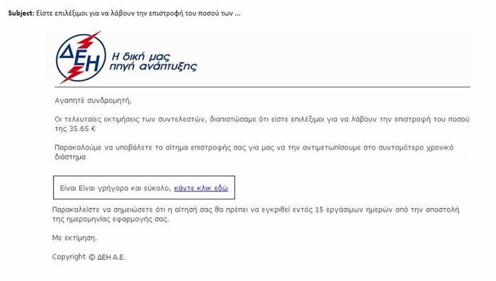 """Προσοχή στα e-mail για δήθεν """"επιστροφή"""" από τη ΔΕΗ"""