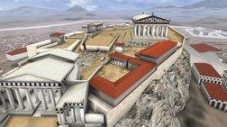 Διαδραστική περιήγηση στην Ακρόπολη στο Κέντρο Πολιτισμού «Ελληνικός Κόσμος
