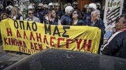 Διαμαρτυρία έξω από συμβολαιογραφείο στα Εξάρχεια (φωτό)