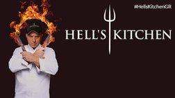 Hell's Kitchen: δεν ξανάγινε παγκόσμια αυτό που έκανε ο Μποτρίνι!