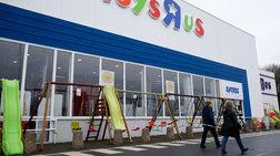 Κλείνει η αλυσίδα παιχνιδιών Toys'R'Us- Στον αέρα 30.000 εργαζόμενοι