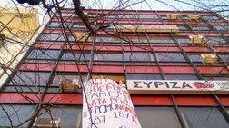 Αντιεξουσιαστές στα γραφεία του ΣΥΡΙΖΑ για την Ηριάννα και τον Περικλή