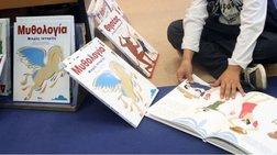 ΠΙΟΠ: Ημέρα Παιδικού Βιβλίου σε δημοτικά-παιδικούς σταθμούς της Καλλιθέας