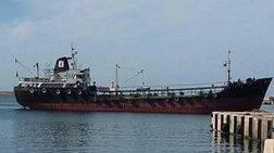 Λιβύη: Κατασχέθηκε ελληνικό δεξαμενόπλοιο για λαθρεμπορία καυσίμων