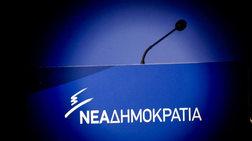 ΝΔ: Ο Τσίπρας μπορεί να διεκδικήσει τον τίτλο του «μετρ της διαπλοκής»