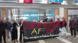 Διαμαρτυρία αναρχικών στα γκισέ της Turkish Airlines για το Αφρίν (βίντεο)