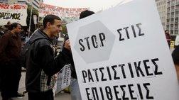 Μεγάλη αύξηση στα εγκλήματα μίσους στην Ελλάδα το 2017