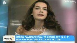 marina-lampropoulou-pws-einai-23-xronia-meta-to-3-2-1