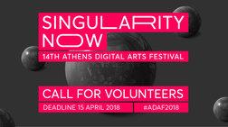 Το Athens Digital Arts Festival σε καλεί να γίνεις μέρος της ομάδας του