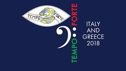 tempo-forte-ellada---italia-kai-politismos