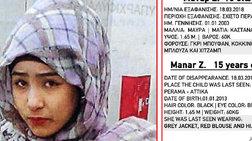 Εξαφανίστηκε 15χρονη στο Πέραμα - Σε εξέλιξη οι έρευνες