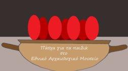 pasxa-gia-paidia-sto-ethniko-arxaiologiko-mouseio