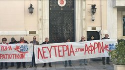 Διαμαρτυρία της ΛΑ.Ε έξω από την τουρκική πρεσβεία