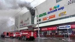 Στους 64 οι νεκροί από τη φωτιά σε εμπορικό κέντρο στη Ρωσία (βίντεο)