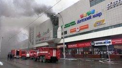 41 παιδιά κάηκαν στο εμπορικό κέντρο της Ρωσίας