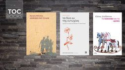 TOC Books: Ένα βλέμμα σε ιστορίες, ποίηση και την εκδοχή της ευτυχίας