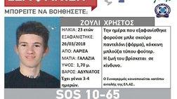 Λάρισα: Αναζητείται ο 23χρονος που εξαφανίστηκε τη Δευτέρα